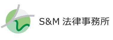 S&M法律事務所